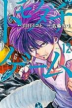 トモダチゲーム(12) (週刊少年マガジンコミックス)