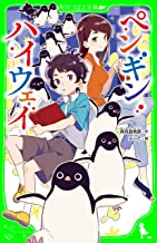 ペンギン・ハイウェイ (角川つばさ文庫)