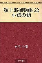 表紙: 顎十郎捕物帳 22 小鰭の鮨 | 久生 十蘭