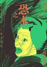 表紙: 恐之本 / お七 (SGコミックス)   高港基資