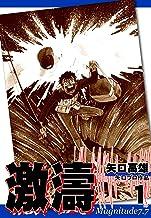 表紙: 激濤(1)   矢口高雄
