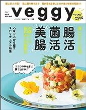 表紙: Veggy (ベジィ) vol.45 2016年4月号 [雑誌] | キラジェンヌ編集部