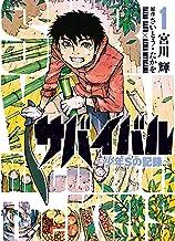 表紙: サバイバル~少年Sの記録~ (1) | 宮川輝