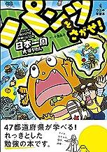 表紙: パンツをさがせ! - パンツがぬげちゃった怪獣パルゴンの日本一周大ぼうけん - (ワニの学習本)   小室 尚子
