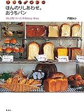 表紙: ほんのりしあわせ。おうちパン ぱん工房「くーぷ」のBakery Diary (集英社女性誌eBOOKS) | 門間みか