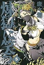 表紙: 煉獄に笑う 5巻 (マッグガーデンコミックスBeatsシリーズ) | 唐々煙