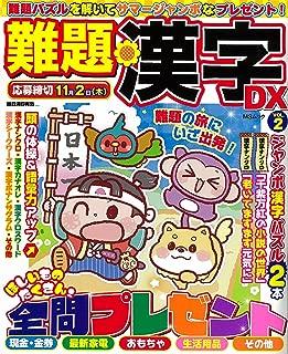 難題漢字DX VOL.2 (MSムック)