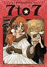 ミッドナイトレストラン7to7 (12) (まんがタイムコミックス)
