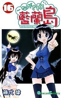 ながされて藍蘭島 16巻 (デジタル版ガンガンコミックス)