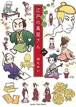 表紙: 江戸の蔦屋さん 1巻 (まんがタイムコミックス) | 桐丸ゆい