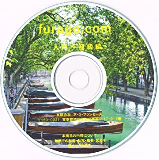 フランス語 FURAGO.COM 入門~初級