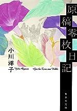 表紙: 原稿零枚日記 (集英社文庫) | 小川洋子