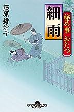 表紙: 秘め事おたつ 細雨 (幻冬舎時代小説文庫) | 藤原緋沙子
