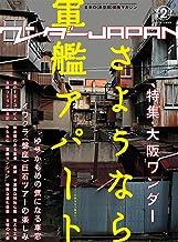 表紙: ワンダーJAPAN vol.02 | 三才ブックス
