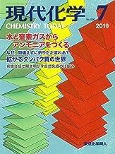 現代化学 2019年 07 月号 [雑誌]