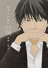 表紙: ピアノのムシ 10巻 (芳文社コミックス) | 荒川三喜夫