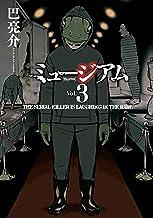 表紙: ミュージアム(3) (ヤングマガジンコミックス) | 巴亮介