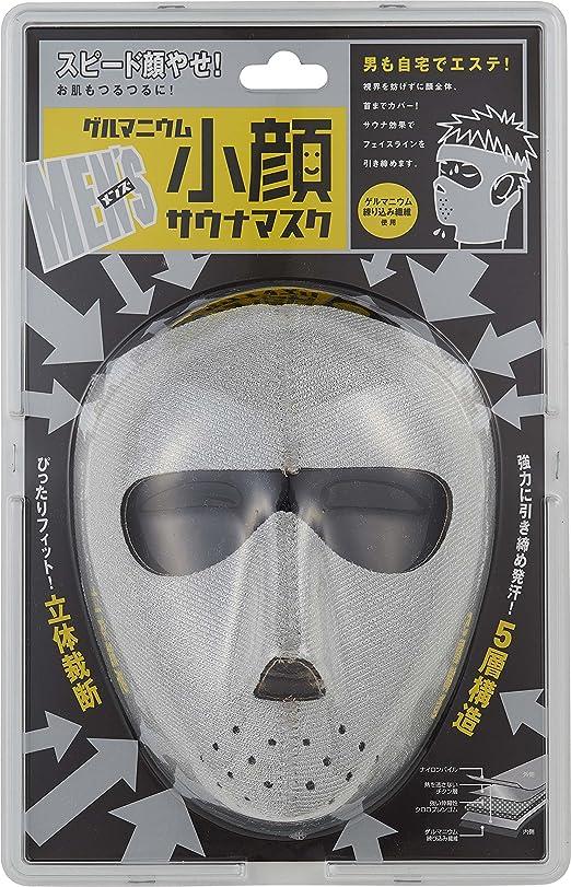 病んでいる不要失礼なゲルマニウム 小顔サウナマスク メンズ
