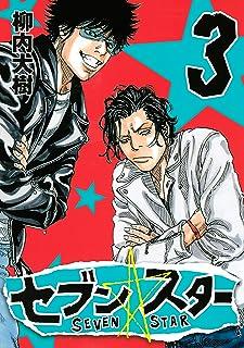 セブン☆スター(3) (ヤングマガジンコミックス)