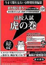 高校入試 虎の巻 東京都版 令和2年度受験