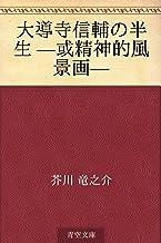 表紙: 大導寺信輔の半生 —或精神的風景画—   芥川 竜之介