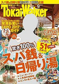 TokaiWalker東海ウォーカー 2017 9月号 [雑誌]