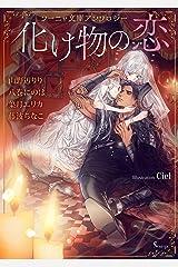 ソーニャ文庫アンソロジー 化け物の恋 Kindle版
