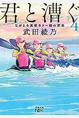 君と漕ぐ4―ながとろ高校カヌー部の栄光―(新潮文庫nex) Kindle版