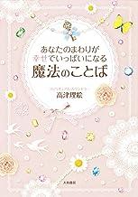 表紙: あなたのまわりが幸せでいっぱいになる魔法のことば (だいわ文庫) | 高津理絵