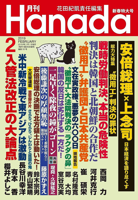 アジャ赤外線ルネッサンス月刊Hanada2019年2月号 [雑誌]