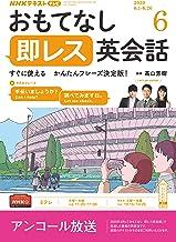 表紙: NHKテレビ おもてなし 即レス英会話 2020年 6月号 [雑誌] (NHKテキスト) | NHK出版 日本放送協会