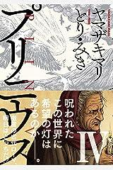プリニウス 4巻: バンチコミックス45プレミアム Kindle版