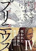 プリニウス 4巻: バンチコミックス45プレミアム