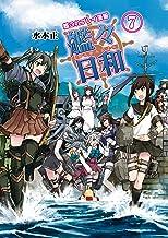 表紙: 艦これプレイ漫画 艦々日和(7) (ファミ通Books) | 水本 正