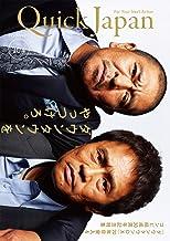 表紙: Quick Japan (クイックジャパン) Vol.104 2012年10月発売号 [雑誌] | クイックジャパン編集部