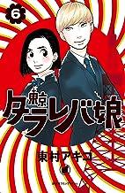 表紙: 東京タラレバ娘(6) (Kissコミックス)   東村アキコ