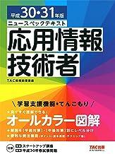 表紙: ニュースペックテキスト 応用情報技術者 平成30・31年版 (TAC出版) | TAC株式会社(情報処理講座)