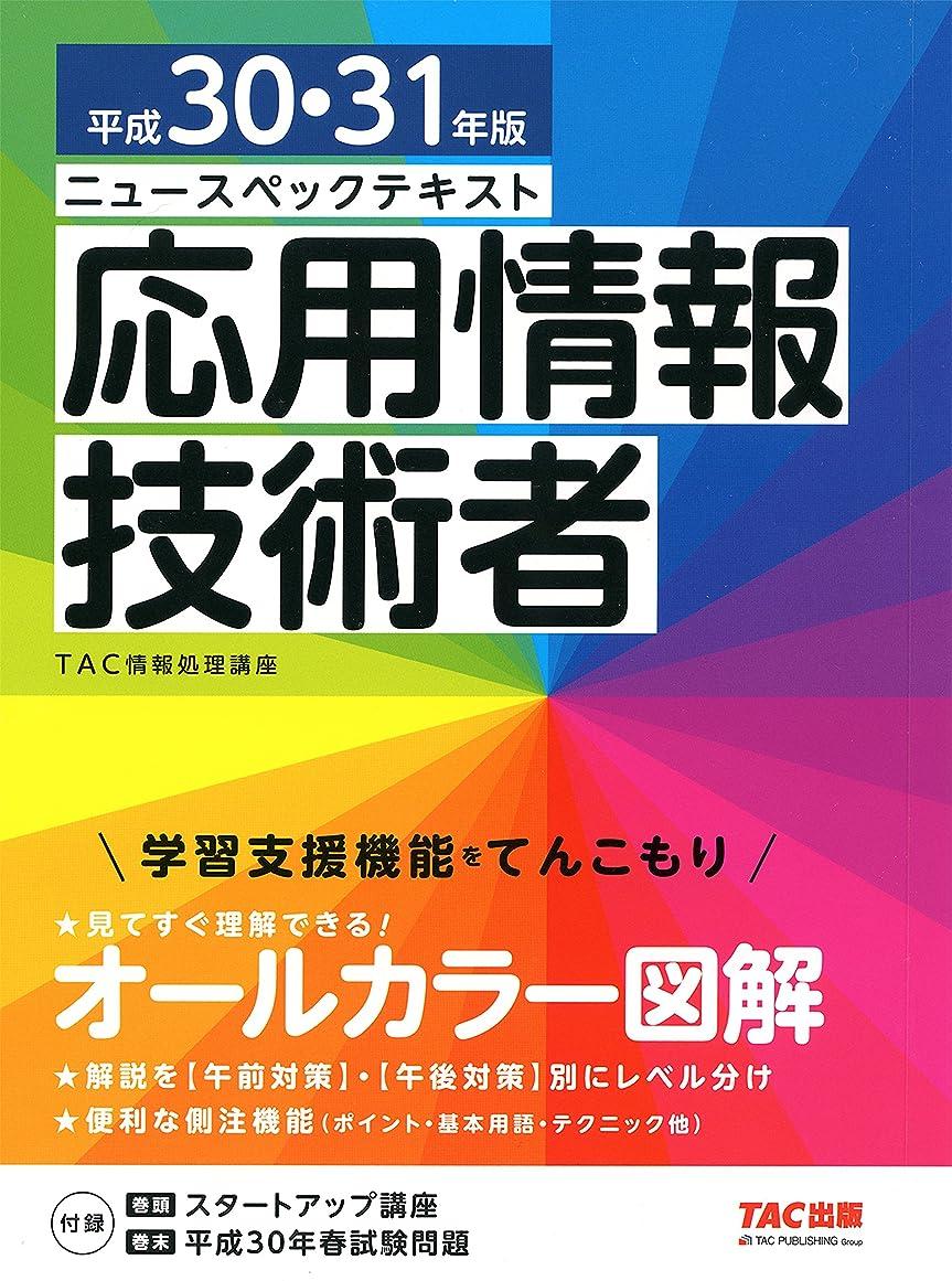 発見ピニオンヒロインニュースペックテキスト 応用情報技術者 平成30?31年版 (TAC出版)
