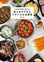 表紙: パリ在住の料理人が教える 作りおきできるフランスのお惣菜 | えもじょわ