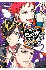 ヒプノシスマイク-Division Rap Battle-side D.H&B.A.T(2) (週刊少年マガジンコミックス) Kindle版