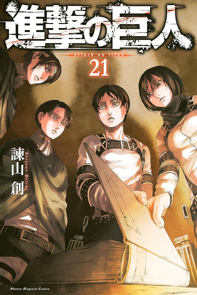 壮大な学士サイズ進撃の巨人(21) (週刊少年マガジンコミックス)