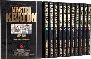 MASTERキートン 完全版 コミック 全12巻完結セット (ビッグ コミックス〔スペシャル〕)