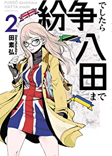 紛争でしたら八田まで(2) (モーニングコミックス)