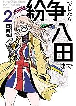 表紙: 紛争でしたら八田まで(2) (モーニングコミックス) | 田素弘