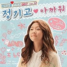 High-school:Love on OST Vol.1