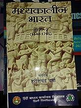 MADHYAKALEEN BHARAT (vol. 2) 1540-1761 (Hindi)