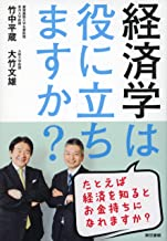表紙: 経済学は役に立ちますか? | 大竹文雄