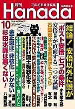 表紙: 月刊Hanada2018年10月号 [雑誌] | 花田紀凱