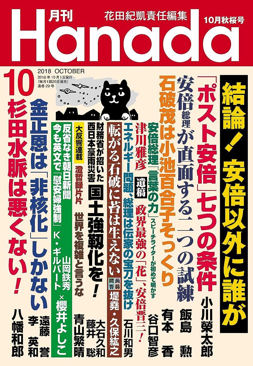 タール抽出評価する月刊Hanada2018年10月号 [雑誌]