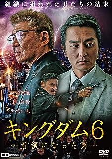 キングダム6〜首領になった男〜 [DVD]